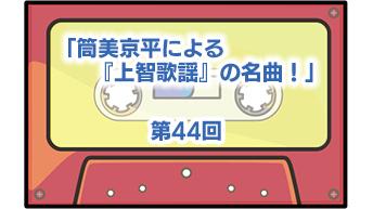 第44回 「筒美京平による『上智歌謡』の名曲!」