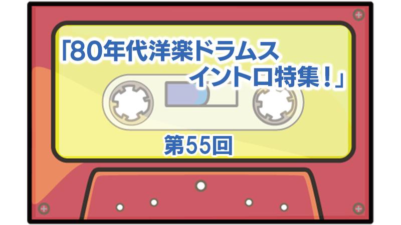 第55回:80年代洋楽ドラムスイントロ特集!