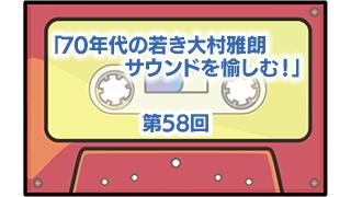 第58回:70年代の若き大村雅朗サウンドを愉しむ!