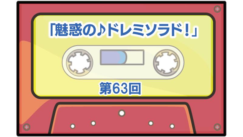 第63回ボーナス・トラック:「魅惑の♪ドレミソラド!」