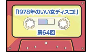 第64回ボーナス・トラック:「1978年のいい女ディスコ!」