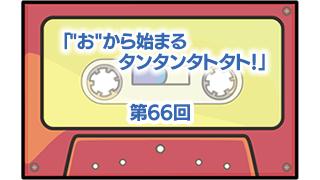 """第66回ボーナス・トラック:「""""お""""から始まるタンタンタトタト!」"""
