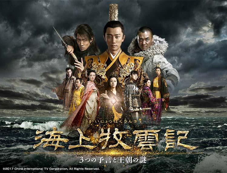 中国ドラマ「海上牧雲記 〜3つの予言と王朝の謎」のトップイメージ