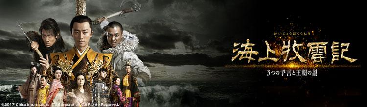 中国ドラマ「海上牧雲記 〜3つの予言と王朝の謎」メインビジュアル