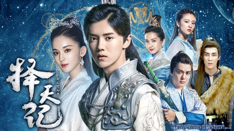 中国ドラマ「擇天記~宿命の美少年~」のあらすじ・ストーリー
