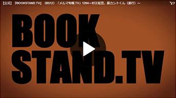 メルマ旬報TV①(杉江松恋:オススメの本)