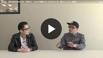 メルマ旬報TV⑧(ユウキロック:芸人という生き方について)