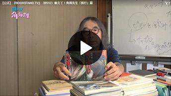 教えて角海先生!23(「旅行」篇)
