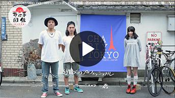 お仕事図鑑17(江口 一啓・五十嵐佳輔:自転車ツアーガイド)/絵恋ちゃん