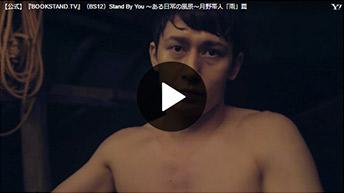 Stand By You 09(月野帯人「雨」篇)