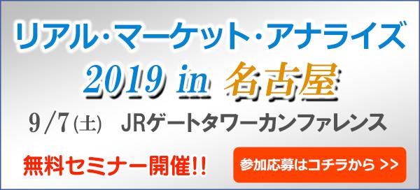 リアル・マーケット・アナライズ2019 in 名古屋