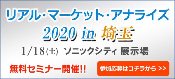 リアル・マーケット・アナライズ2020 in 埼玉