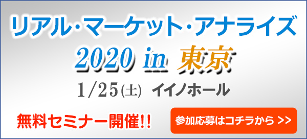 リアル・マーケット・アナライズ2020 in 東京