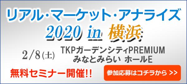 リアル・マーケット・アナライズ2020 in 横浜