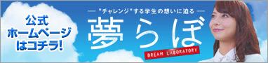 夢らぼ公式ホームページ