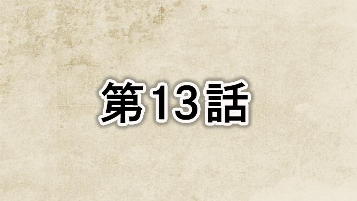 第13話のサムネイル