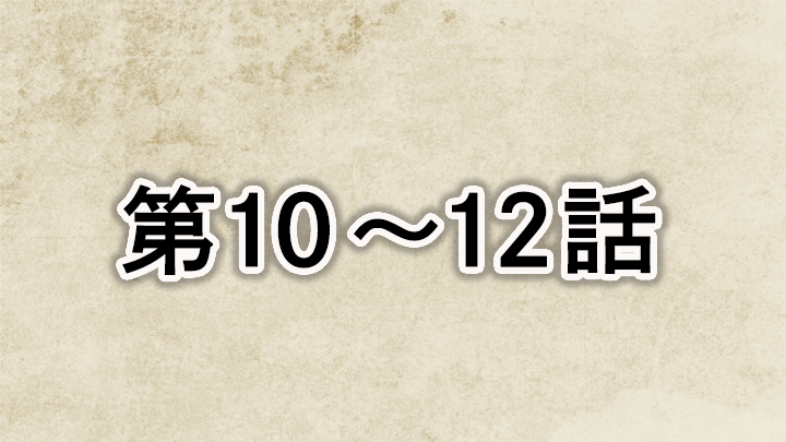第10~12話のサムネイル
