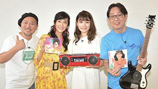 第44回「早見優さんと日本アイドル史概論Ⅱ」