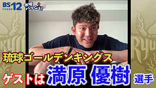 【Vol.20】 満原 優樹 選手/琉球ゴールデンキングス
