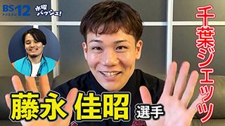 【Vol.22】藤永 佳昭選手/千葉ジェッツ