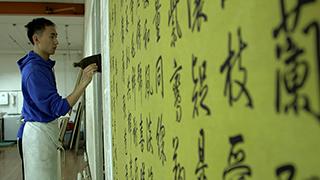 我在故宮修文物 Masters in Forbidden City #3のサムネイル