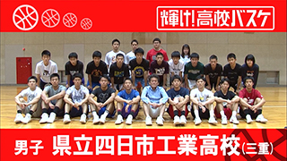 県立四日市工業高校 男子バスケ部(三重)