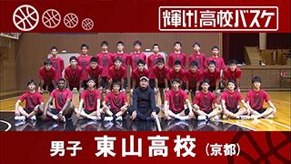 東山高校 男子バスケ部(京都)
