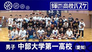 中部大学第一高校 男子バスケ部(愛知)