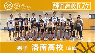 洛南高校 男子バスケ部(京都)