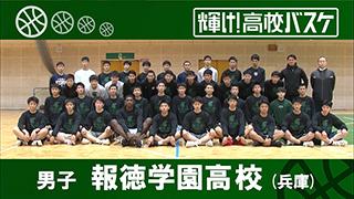 報徳学園高校 男子バスケ部(兵庫)