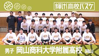岡山商科大学附属高校 男子バスケ部(岡山)