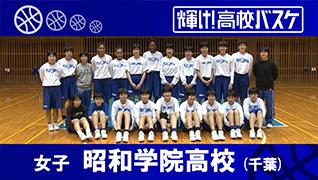 昭和学院高校 女子バスケ部(千葉)