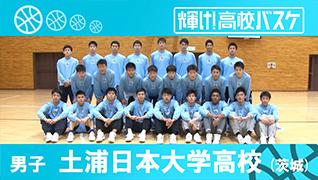 土浦日本大学高校 男子バスケ部(茨城)