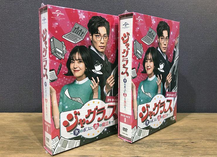 韓国ドラマ「ジャグラス~氷のボスに恋の魔法を~」DVD-SET1を抽選で2名様にプレゼント!