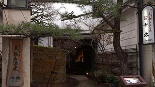 #11 「ワインとお宿 千歳 CHITOSE」
