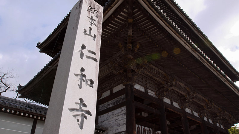 #13「仁和寺 松林庵」