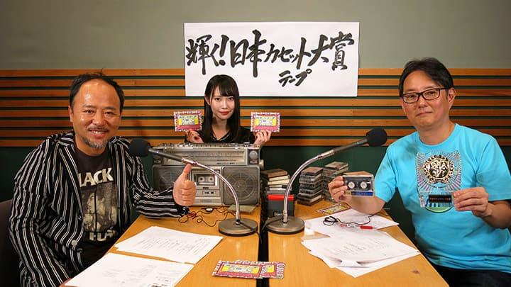 第5回「輝く!日本カセットテープ大賞」