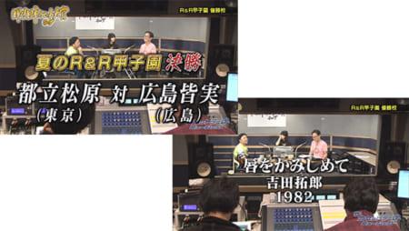 夏のR&R甲子園優勝「唇をかみしめて」(吉田拓郎)