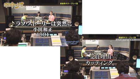 最優秀ギタープレイ賞「ラブ・ストーリーは突然に」小田和正
