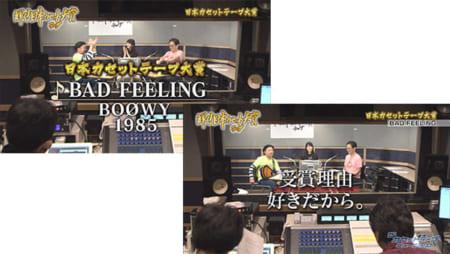 日本カセットテープ大賞「BAD FEELING」BOØWY