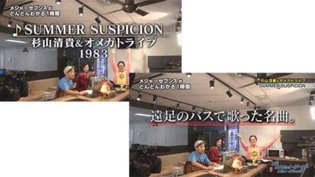 「SUMMER SUSPICION」杉山清貴&オメガトライブ