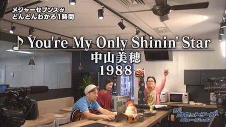 「You're My Only Shinin' Star」中山美穂
