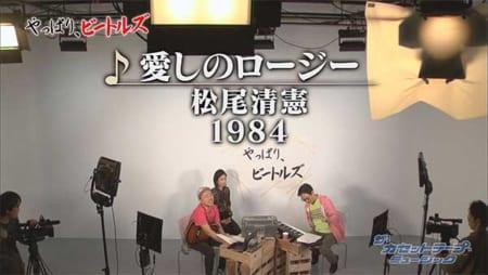 「愛しのロージー」松尾清憲