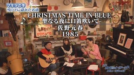 「CHRISTMAS TIME IN BLUE -聖なる夜に口笛吹いて-」佐野元春