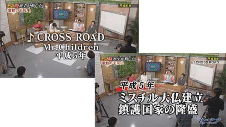「CROSS ROAD」Mr.Children