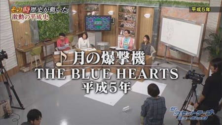 「月の爆撃機」THE BLUE HEARTS