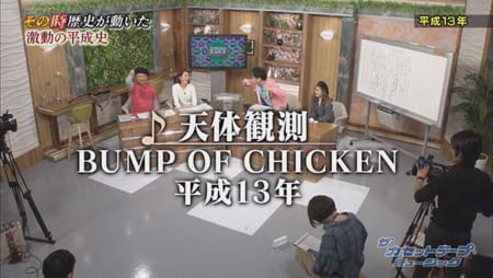 「天体観測」BUMP OF CHICKEN