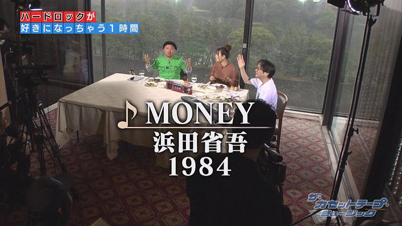 「MONEY」浜田省吾