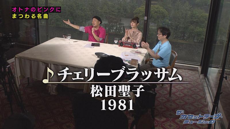 「チェリーブラッサム」松田聖子