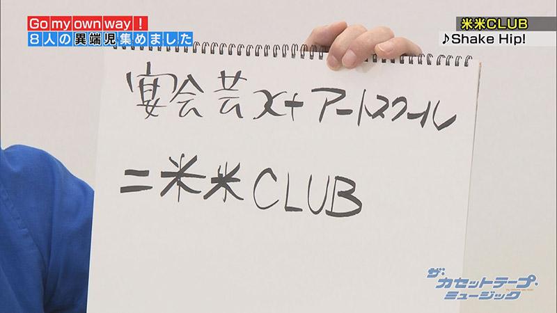 米米CLUBを方程式で表すと…